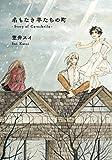 名もなき羊たちの町 -Story of Carocheila- / 笠井 スイ のシリーズ情報を見る