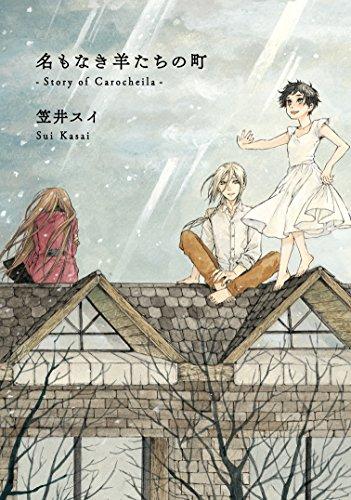 名もなき羊たちの町 -Story of Carocheila- (ハルタコミックス)