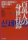 百万人の身世打鈴(シンセタリョン)―朝鮮人強制連行・強制労働の「恨(ハン)」