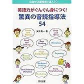 英語力がぐんぐん身につく!驚異の音読指導法54 (目指せ!英語授業の達人 10)