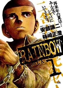 RAINBOW(1) (ヤングサンデーコミックス)