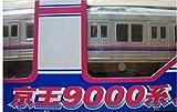 プラレール 京王電鉄 9000系 入線記念 限定