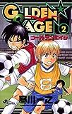 GOLDEN★AGE(2) (少年サンデーコミックス)