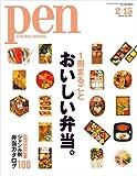 Pen (ペン) 2014年 2/15号 [雑誌]