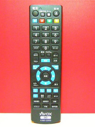 AVOX DVDリモコン RHBD-2280S