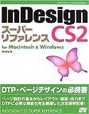 InDesign CS2 スーパーリファレンス for Macintosh & Windows