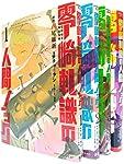 零崎軋識の人間ノック コミックセット (アフタヌーンKC) [マーケットプレイスコミックセット]