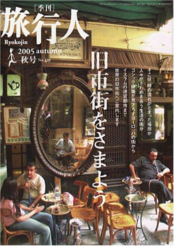 旅行人 2005年秋号旧市街をさまようの詳細を見る