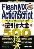 Flash MX ActionScript逆引き大全500の極意