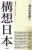 構想日本〈第2巻〉現代の世直し
