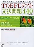 TOEFLテスト文法問題440 (TOEFLテスト大戦略シリーズ)