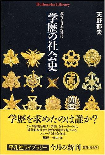学歴の社会史―教育と日本の近代 (平凡社ライブラリー (526))の詳細を見る