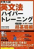 大学入試英文法ハイパートレーニング (レベル1) 画像
