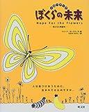 クローラーズ ぼくらの未来―花たちに希望を (旺文社創作児童文学) 画像
