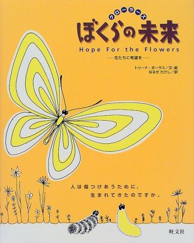クローラーズ ぼくらの未来―花たちに希望を (旺文社創作児童文学)の詳細を見る