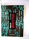 冤罪の恐怖—無実の叫び (1975年) (現代教養文庫)