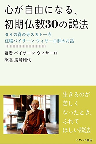 心が自由になる、初期仏教30の説...