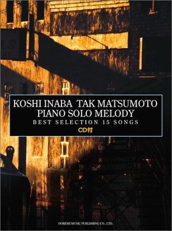 CD付 稲葉浩志・松本孝弘作品 ピアノソロメロディ BEST SELECTION 15 SONGS