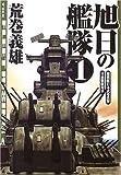 旭日の艦隊〈1〉超戦艦日本武尊出撃・日独戦艦対決 (中公文庫)