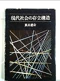 現代社会の存立構造 (1977年)