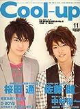 Cool-Up (クールアップ) 2008年 11月号 [雑誌]