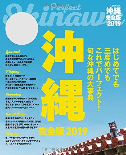 沖縄 完全版2019 (JTBのMOOK)