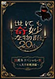 世にも奇妙な物語20周年スペシャル・秋 ?人気作家競演編? [DVD]
