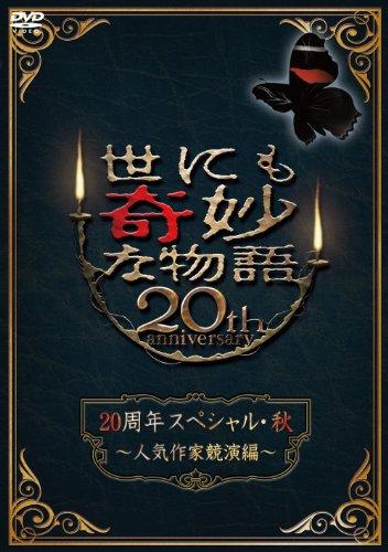 世にも奇妙な物語20周年スペシャル・秋 〜人気作家競演編〜 [DVD]