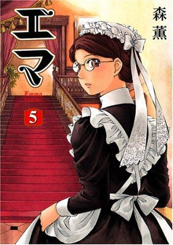 エマ (5) (ビームコミックス)の詳細を見る
