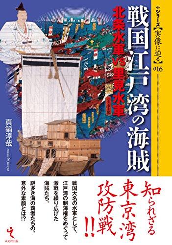 戦国江戸湾の海賊 北条水軍VS里見水軍 (シリーズ実像に迫る016)