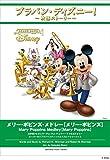 ブラバン・ディズニー! ~吹部ストーリー~ メリー・ポピンズ・メドレー【メリー・ポピンズ】