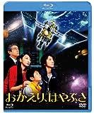 おかえり、はやぶさ (3D/2D)Blu-ray
