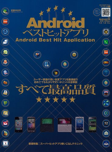 Androidベストヒットアプリ (100%ムックシリーズ)の詳細を見る
