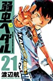 弱虫ペダル 21 (少年チャンピオン・コミックス)