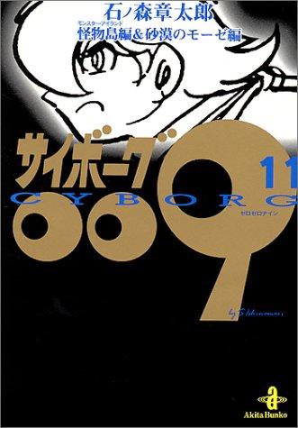 サイボーグ009 (11) (秋田文庫)の詳細を見る