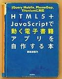 HTML5+JavaScriptで動く電子書籍アプリを自作する本 ─jQuery Mobile、PhoneGap、Titaniumに対応