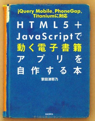 HTML5+JavaScriptで動く電子書籍アプリを自作する本 ─jQuery Mobile、PhoneGap、Titaniumに対応の詳細を見る