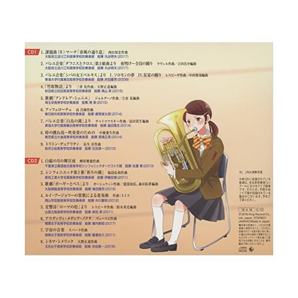オザワ部長presents全日本吹奏楽コンクー...の紹介画像2