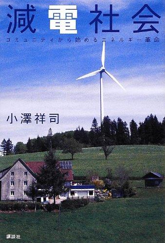 減電社会 コミュニティから始めるエネルギー革命の詳細を見る