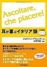 CD2枚付 耳が喜ぶイタリア語 リスニング体得トレーニング