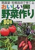 無農薬・有機栽培で育てる おいしい野菜作り80種