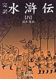 完訳 水滸伝〈8〉 (岩波文庫)