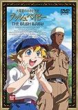 大草原の小さな天使 ブッシュベイビー(5)[DVD]