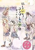 にじいろコンプレックス プチキス(6) (ヤングマガジンコミックス)
