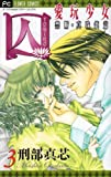 囚 3―愛玩少女 (フラワーコミックス)