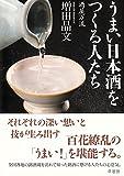 「うまい日本酒をつくる人たち: 酒屋万流」販売ページヘ