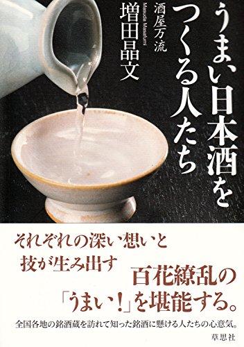 うまい日本酒をつくる人たち: 酒屋万流