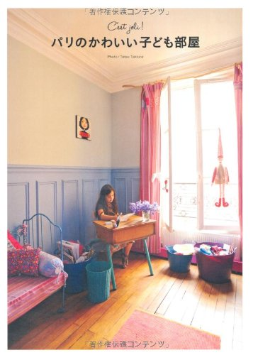 パリのかわいい子ども部屋