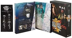 臨場 DVD‐BOX
