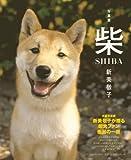 写真集 柴 SHIBA 画像